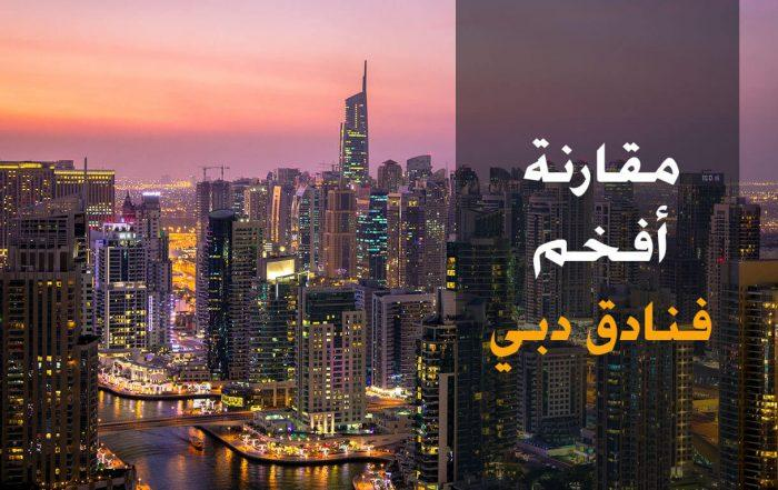 افخم فنادق دبي