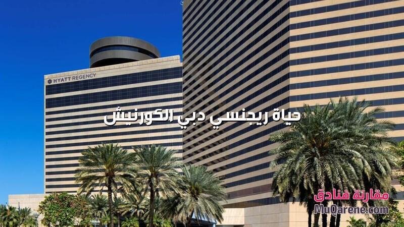 حياة ريجنسي دبي الكورنيش الامارات