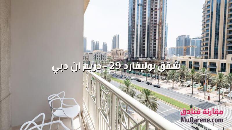 شقق بوليفارد 29 - دريم ان دبي الامارات