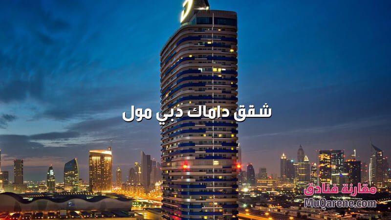 مبنى شقق داماك دبي مول الامارات
