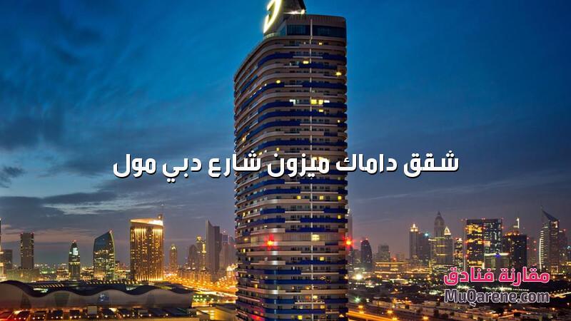 شقق داماك ميزون شارع دبي مول الامارات