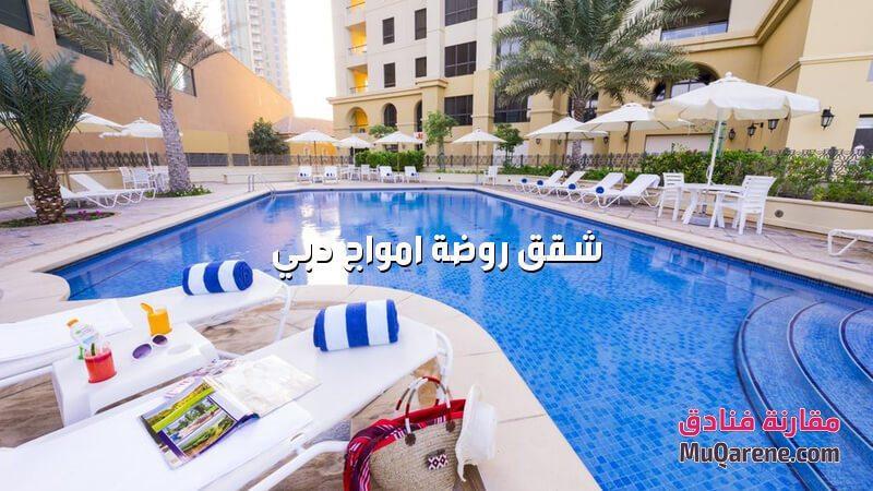 مسبح شقق روضة امواج دبي الامارات, شقق فندقية في دبي 3 غرف