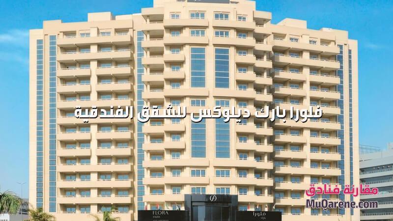 فلورا بارك ديلوكس للشقق الفندقية دبي الامارات