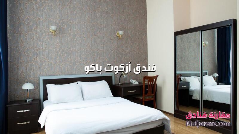 فندق أزكوت باكو اذربيجان