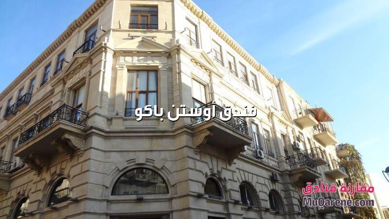 فندق أوستن باكو اذربيجان, فنادق شارع نظامي باكو