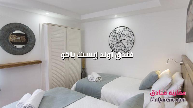 فندق أولد إيست باكو اذربيجان