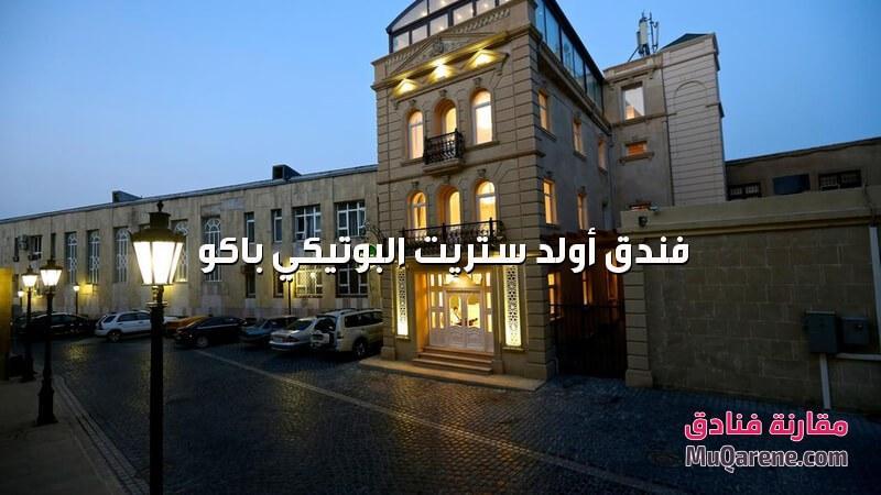 فندق أولد ستريت البوتيكي باكو اذربيجان
