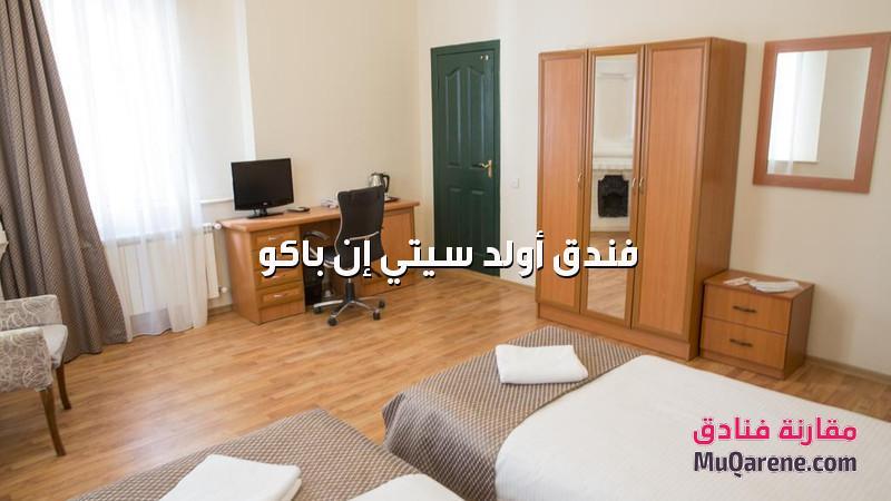 فندق أولد سيتي إن باكو اذربيجان