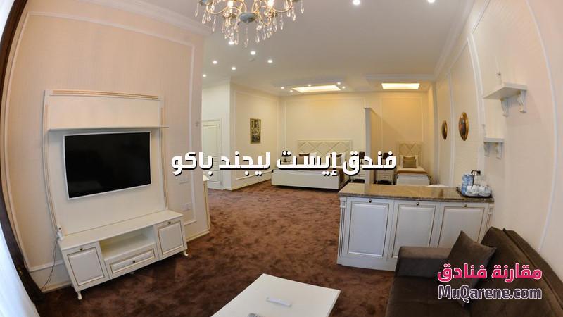 فندق إيست ليجند باكو اذربيجان