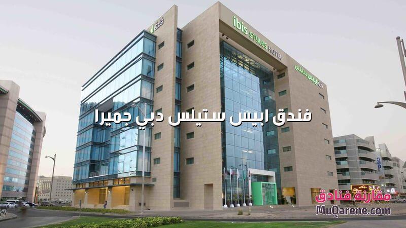 فندق ابيس ستيلس دبي جميرا الامارات