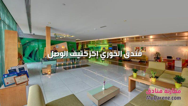 فندق الخوري إكزكتيف الوصل دبي الامارات
