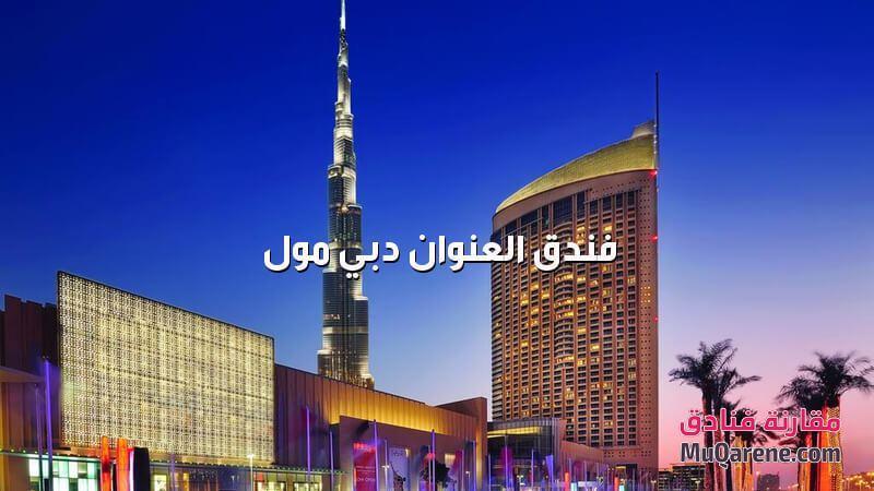 فندق العنوان دبي مول الامارات