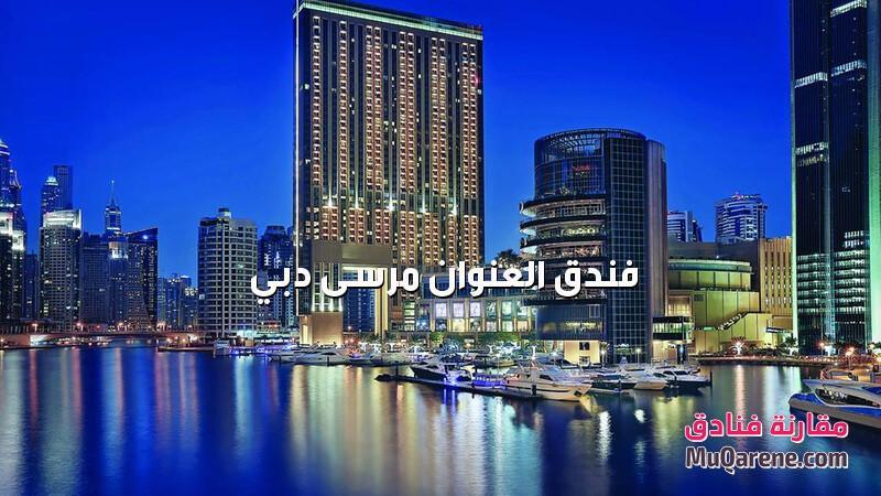 فندق العنوان مرسى دبي الامارات