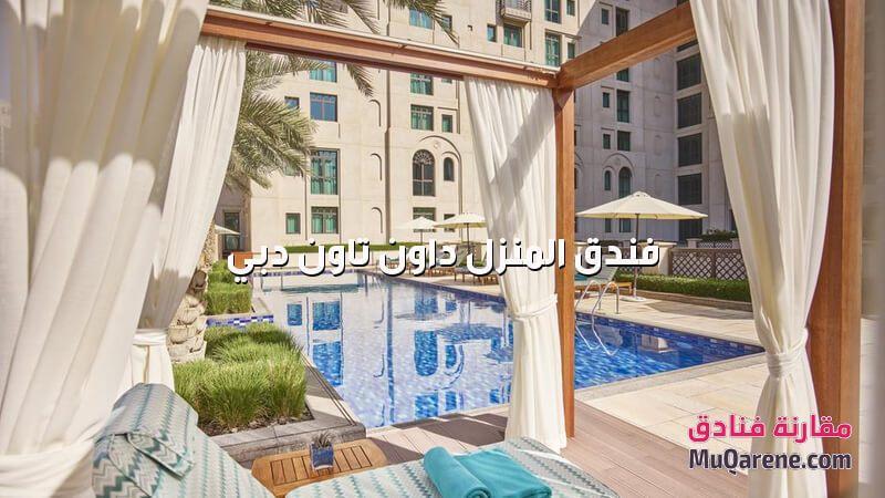 فندق المنزل داون تاون دبي الامارات