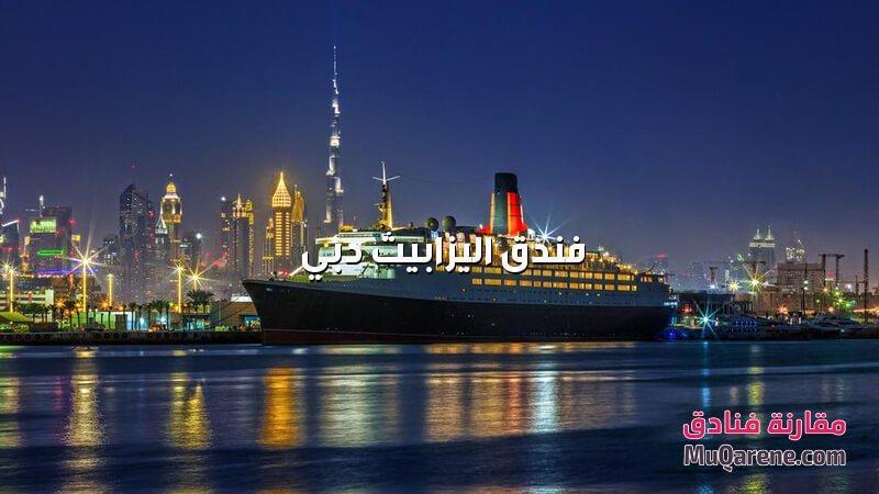 فندق اليزابيث دبي الامارات من الخارج