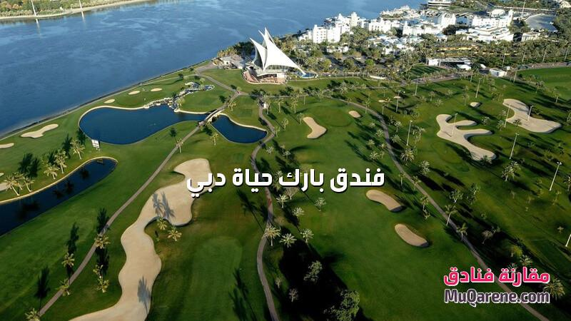فندق بارك حياة دبي الامارات