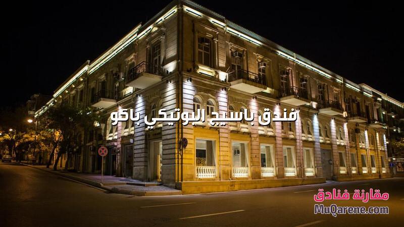 فندق باسيج البوتيكي باكو اذربيجان