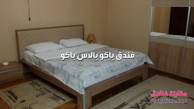 فندق باكو بالاس باكو اذربيجان