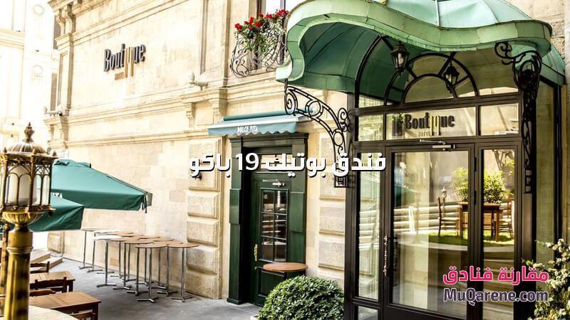 فندق بوتيك 19 باكو اذربيجان