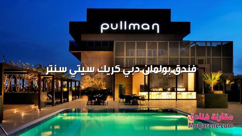 مسبح فندق بولمان دبي كريك سيتي سنتر