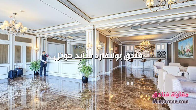 فندق بوليفارد سايد هوتل باكو اذربيجان, فنادق باكو 4 نجوم