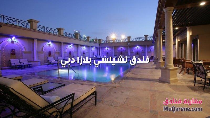 فندق تشيلسي بلازا دبي الامارات