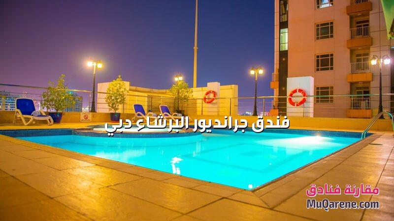 فندق جرانديور البرشاء دبي
