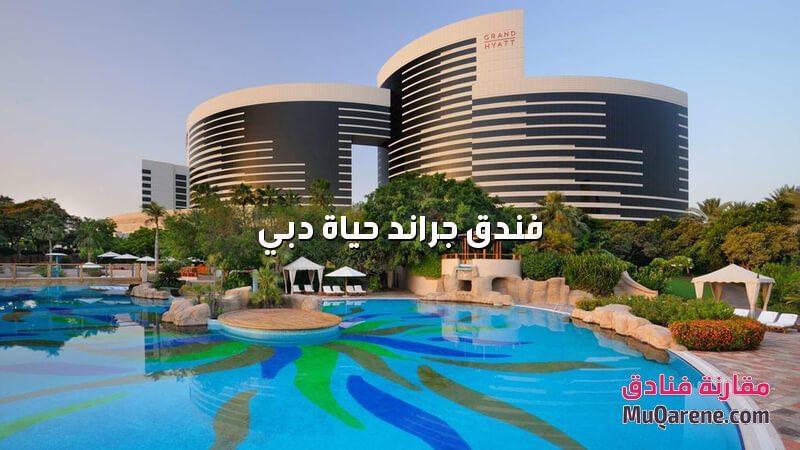 فندق جراند حياة دبي الامارات