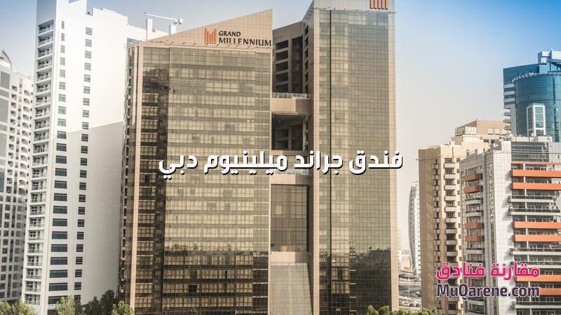 فنادق دبي 5 نجوم, جراند ميلينيوم دبي الامارات
