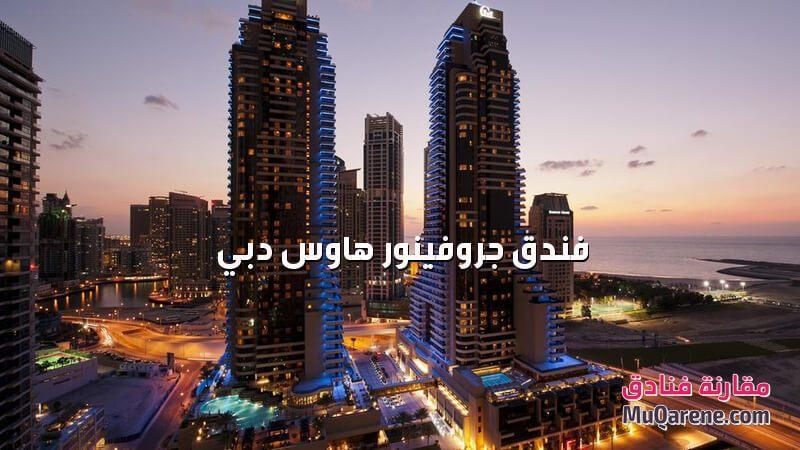 فندق جروفينور هاوس دبي الامارات