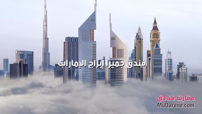 فندق جميرا أبراج الإمارات دبي