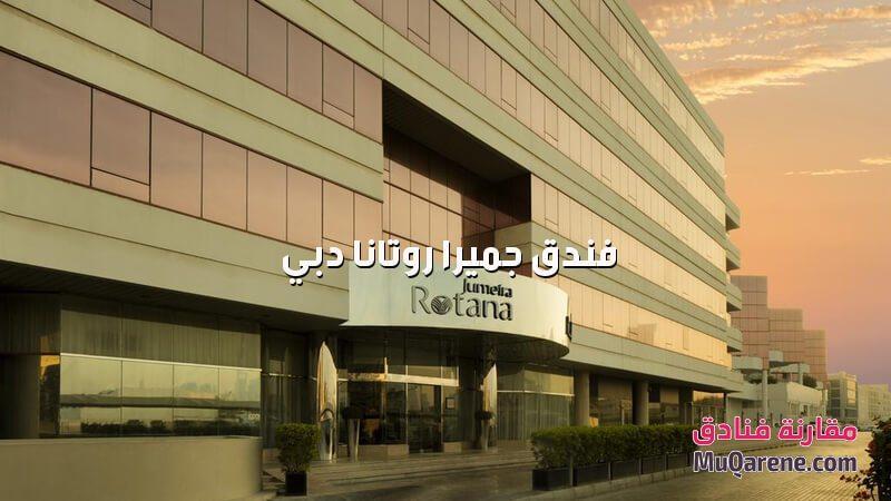 فندق جميرا روتانا دبي الامارات