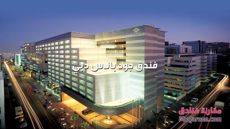 فندق جود بالاس دبي الامارات, فنادق دبي 5 نجوم