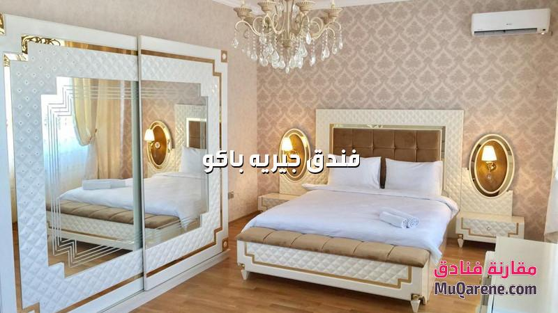 فندق جيريه باكو اذربيجان