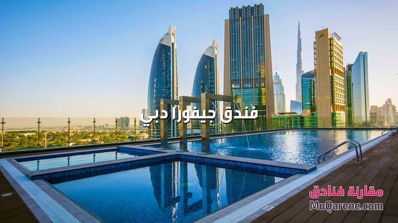 فندق جيفورا دبي الامارات, فنادق دبي 4 نجوم