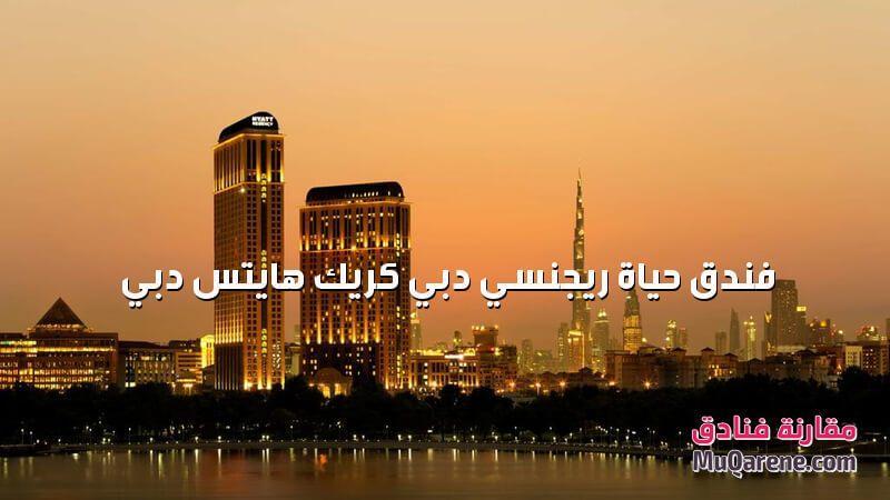 فندق حياة ريجنسي دبي كريك هايتس دبي الامارات