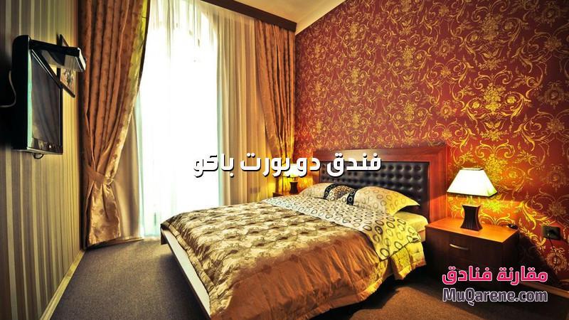 فندق دو بورت باكو اذربيجان