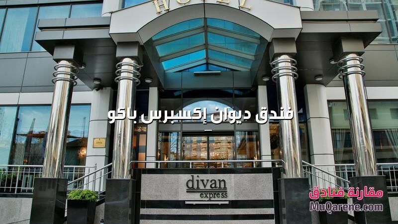 فندق ديوان إكسبرس باكو اذربيجان