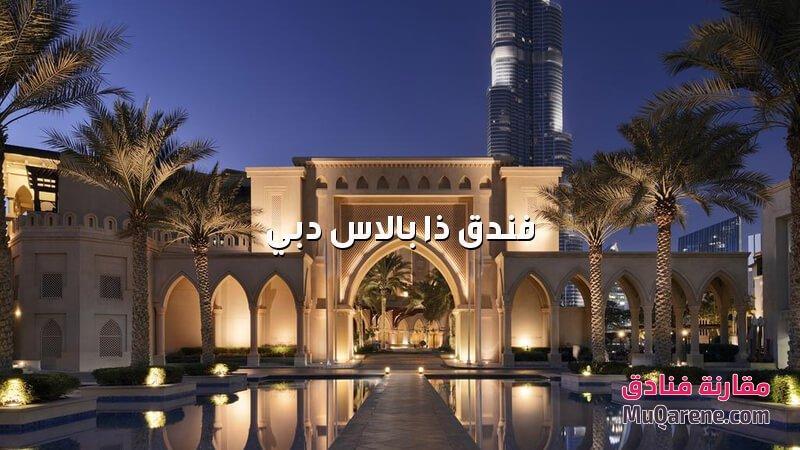 فندق ذا بالاس دبي الامارات