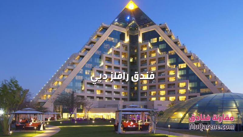 فندق رافلز افخم فنادق دبي