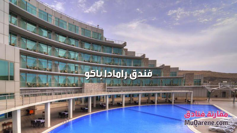 فندق رامادا باكو اذربيجان
