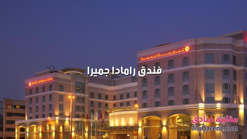 فندق رامادا جميرا دبي الامارات