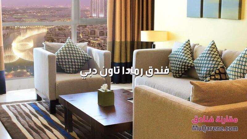فندق رمادا تاون دبي الامارات