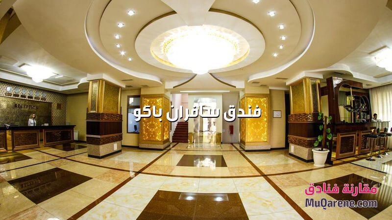فندق سافران باكو اذربيجان, فنادق باكو 4 نجوم