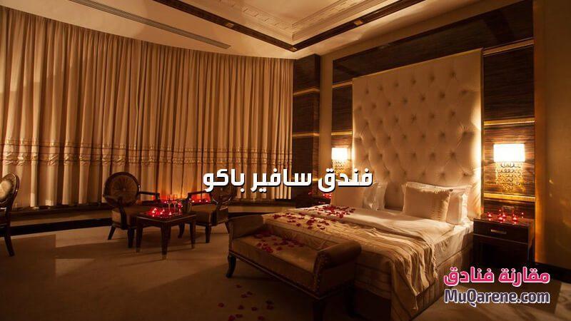 فندق سافير باكو اذربيجان