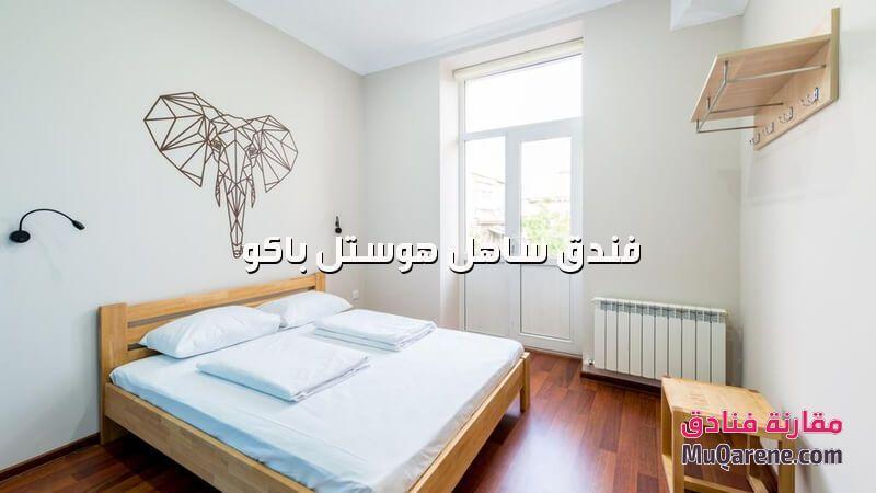 فندق ساهل هوستل باكو اذربيجان