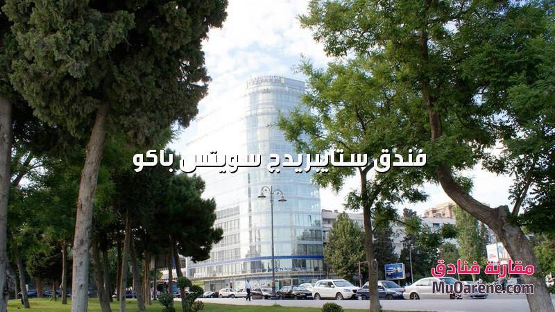 فندق ستايبريدج سويتس باكو اذربيجان, فنادق باكو 4 نجوم