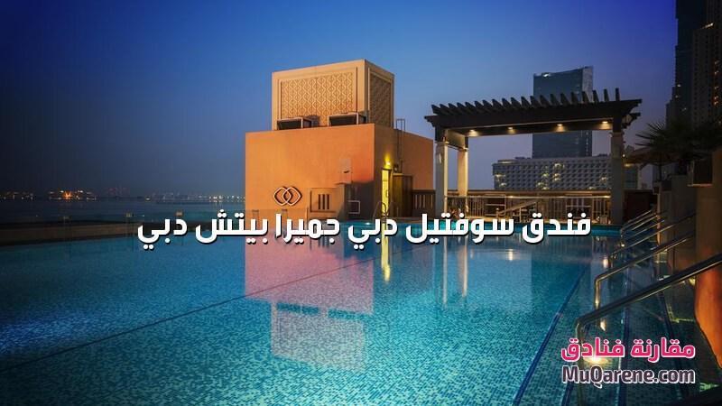 فندق سوفتيل دبي جميرا بيتش دبي الامارات
