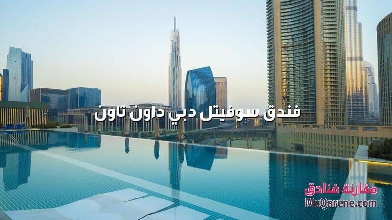 فندق سوفيتل دبي داون تاون الامارات