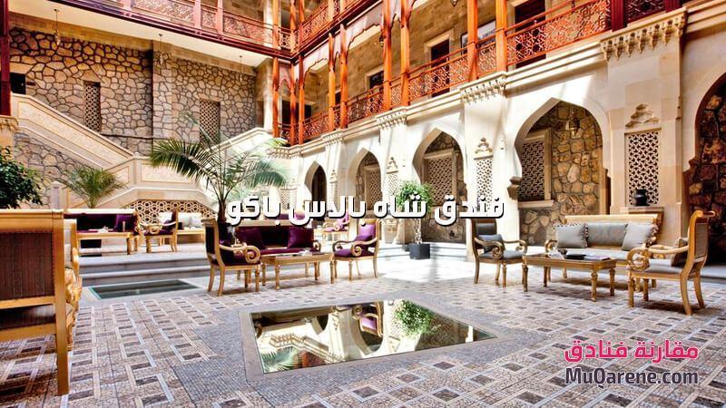 فندق شاه بالاس باكو اذربيجان, فنادق باكو 4 نجوم